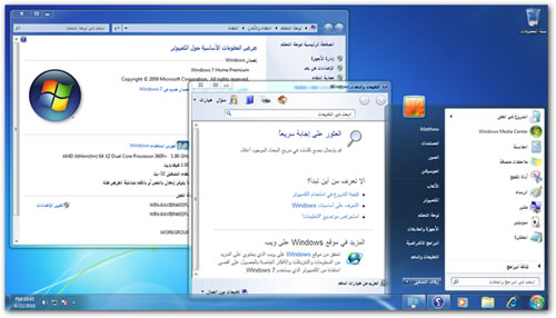Windows 7 Home Premium en Arabe